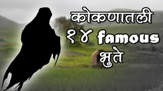कोकणातली १४ भुतं | Popular 14 Styles Of Ghosts In Konkan, Maharashtra | True Or False