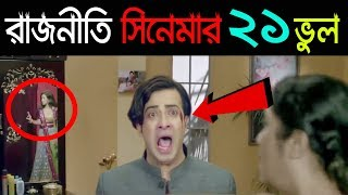 রাজনীতি সিনেমার ২১ টি ভুল। Rajneeti Movie Full Review । Shakib Khan । Funny 21 Mistake । Fatra Guys