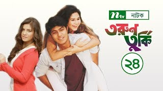Bangla Natok Torun Turkey তরুণ তুর্কি | Episode 24 | Sajal & Nova