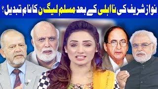 Think Tank With Syeda Ayesha Naaz - 23 February 2018 | Dunya News