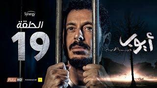 مسلسل أيوب الحلقة 19 التاسعة عشر - بطولة مصطفى شعبان | Ayoob series - Episode 19