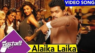 Alaika Laika Video Song || Thuppaki Movie Songs ||Ilayathalapathy Vijay, Kajal Aggarwal
