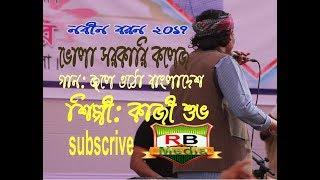 Jole UtoBangldesh .. শিল্পী..  KAZI SHUVO.অসাধারণ    LIVE .. Video Song 2017 HD