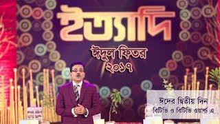 Ityadi - ইত্যাদি trailer   On air 2nd day of Eid-ul-fitr 2017   Hanif Sanket