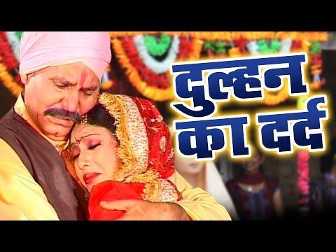 Xxx Mp4 दुल्हन का दर्द Dulhan Ka Dard Full Haryanvi Film Full Haryanvi Movie 2017 3gp Sex