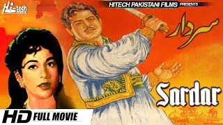 SARDAR (FULL MOVIE) - OFFICIAL PAKISTANI MOVIE - CLASSIC FILM