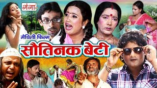 मैथिली फिल्म सौतिनक बेटी || Sautanik Beti Movie || Hd New Full Movie