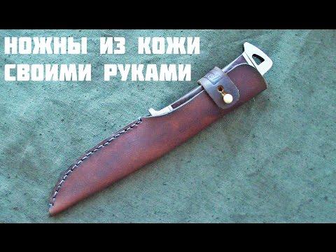 вход как сделать чехол для ножа своими руками Список кредитных карт