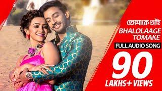 Bhalolaage Tomake   Full Audio   Tomake Chai   Bonny   Koushani   Arijit Singh   Anwesshaa