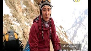 Iran Professional Sports Women Mountain Climbing, Taekwondo, Archers ورزش حرفه اي بانوان ايران