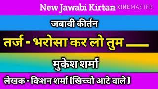 Jawabi Kirtan 2018 | New Jawabi Kirtan 2018 | Jababi Kirtan