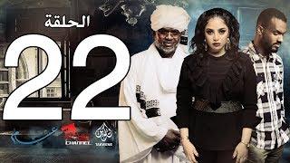 الحلقة الثانية والعشرون من مسلسل عشم - Asham Series Episode 22