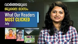 Most Clicked Stories of the Month