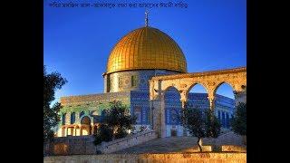 মসজিদ আল আকসাকে রক্ষা করা মুসলমানদের ঈমানী দায়িত্ব। আল্লামা মামুনুল হক সাহেব