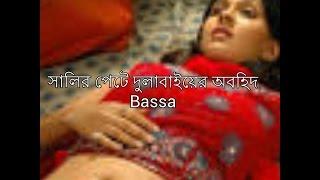 সালির পেেট দুলাবাইয়ের অবহিদ Bassa Bangla Crime Patrol 2016