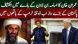 Imran Khan Revealed Big Secret Towards Osama Bin Ladin | Seedhi Baat