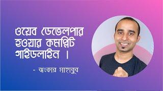 ওয়েব ডেভেলপার হওয়ার কমপ্লিট গাইডলাইন ।। Jhankar Mahbub