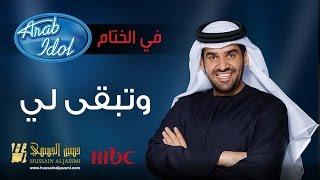 حسين الجسمي - وتبقى لي   2014 Arab Idol