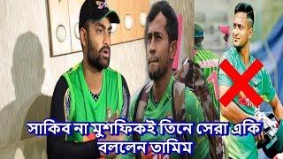 কিন্তু আমি এখনো চাচ্ছি, তিন নম্বরে সাকিব না মুশফিক নামুক একি বললেন তামিম | bangladesh cricket news