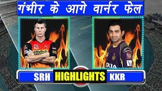 IPL 2017:  KKR vs SRH :  Kolkata win by 17 runs , Match Highlights   वनइंडिया हिंदी