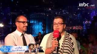 Arab Idol - كواليس الحلقة النهائية