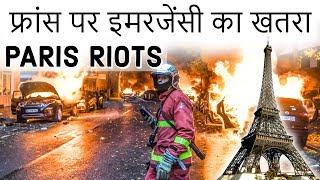 Why is Paris Burning फ्रांस पर इमरजेंसी का खतरा Current Affairs 2018