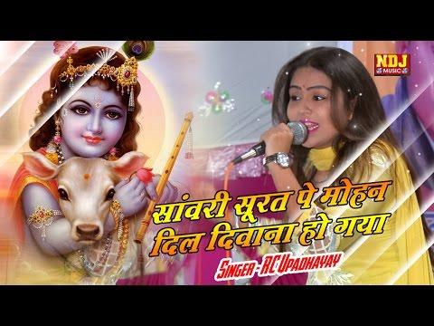 Xxx Mp4 सांवरी सूरत पे मोहन दिल दीवाना हो गया New Krishna Bhajan RC Upadhayay Live Dance NDJMusic 3gp Sex