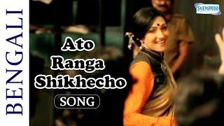 Ato Ranga Shikhecho - Muktodhara - Rituparna Sengupta - Hit Bangla Songs