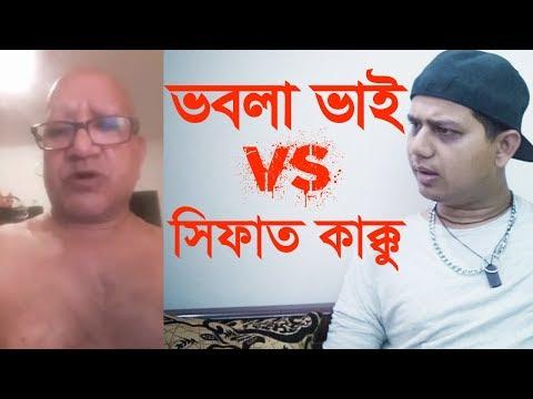 Xxx Mp4 Bhobla Bhai VS Sefat Ullah Kakku Amin YouTube Action 3gp Sex