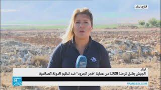 """الجيش اللبناني يطلق المرحلة الثالثة من معركة """"فجر الجرود"""""""
