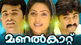 മണൽകാറ്റ്  || Malayalam Home Cinema | Malayalam Teli Film 2016