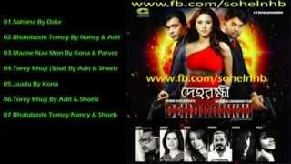 bangla Song valobasi tumay by nancy and shoeb- YouTube