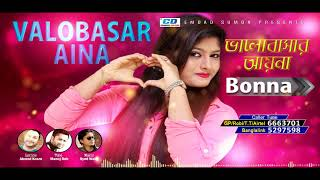 Valobasar Aina | Bonna | Ahmed Kosru | Manoj Deb | Syed Wally | Audio Track | Bangla New Song | 2017