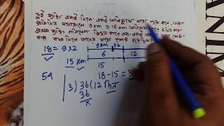 time and distance problem bangla by Anjan/bangla/rail/wbcs/primary tet/ssc/wbp/jexpo/