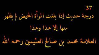 درجة حديث إذا بلغت المرأة المحيض لم يظهر منها إلا هذا وهذا - العلامة محمد بن صالح العثيمين رحمه الله