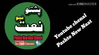 Ka Madina Ghoware No Ba Zre Ki madina Jora ka   Pashto New Naat 2019