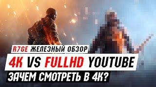 4K vs FullHD на Youtube - зачем смотреть в 4K?