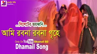 Dhamail or Dhamali Dance,