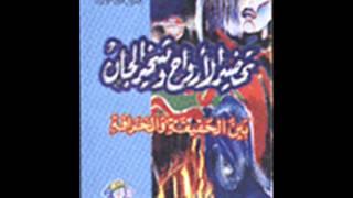 الكتب المسموعة :: كتاب تحضير الأرواح لمجدي الشهاوي