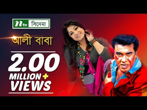 Most Popular Bangla Movie Ali Baba by Moushumi & Manna