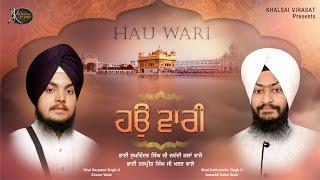 Hau Wari | Bhai Harpreet Singh Ji | Kharar Wale | Gurbani Kirtan | Kirtan