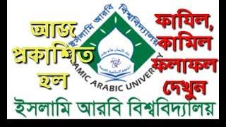 Islami Arabic University Result[ ফাযিল, কামিল ফলাফল দেখুন]