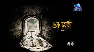 গুরু দুয়ারী -১ (রবীন্দ্রনাথ ঠাকুর) Guru Duyari-1