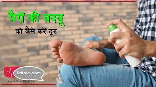 पैरों की बदबू को कैसे करें दूर Hindi Health Tips