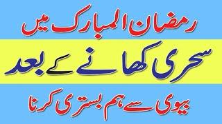 Sehri Khane k Baad Biwi k Sath Humbiistri Krna Kaisa hai By Mufti Ahmed