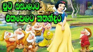 චුටි බබාලාට එකපෙලට කතන්දර   Sinhala Lama Kathandara   Children's Cartoon Story   Chuti Baba
