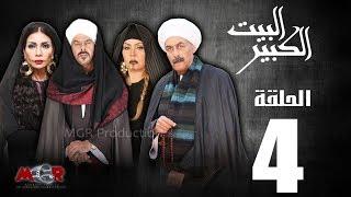 الحلقة الرابعة 4 - مسلسل البيت الكبير   Episode 4 -Al-Beet Al-Kebeer