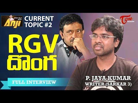 Xxx Mp4 Writer P Jaya Kumar Open Talk With Anji RGV Thief Current Topics 2 TeluguOne 3gp Sex