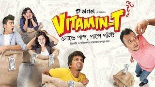 Vitamin-T || Bangla Natok Telefilm Eid 2014