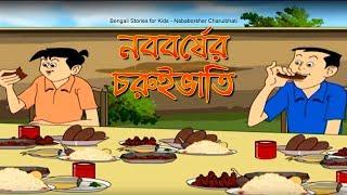 Bengali Stories for Kids | নববর্ষের চুরুইভাতি | Bangla Cartoon | Rupkothar Golpo | Bengali Golpo